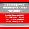第327回【おすすめ音楽ビデオ!】Imagine Dragons がMVらしいMVで、よかった! なにしろ、メンバーが「カラダ」を張っている! これぞ、ロック・バンドのMVだ!と思う、毎日22:30更新のブログです。
