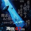 """""""悪夢""""のようなサメ映画「海底47m」(2017)"""