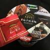 日清 THE NOODLE TOKYO AFURI 限定 柚子辣湯麺(ゆずらーたんめん)