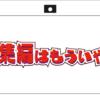 SHIROBAKO 3話 総集編はもういやだ    理想と現実の着地点