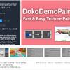 【新作無料アセット】モデルの表面にペイントする日本作家さんの新作「DokoDemoPainter」/ PlayerPrefsの情報確認ツール「PlayerPrefs Viewer」/ カメラの揺れスクリプト「Camera Shake Manager」/ 天気アセットと連携するWet Stuff拡張パック「Wet Stuff For Enviro」