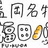 盛岡名物・福田パンを食べてみた