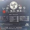 大盛況!函館いか祭り2019に行ってきたよ!イカ祭り?「いか」祭りです。