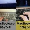 MacBookpro16インチのシザー式キーボードとMacBookAirのバタフライキーボードを比較!