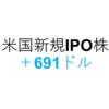 【第19週】アメリカ株の新規IPO銘柄の運用成績は+691ドルでした オクタ(OKTA)など