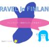 フィンランド一周バックパック旅行に行ってきます!