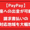 【PayPay】更に便利に 口座への出金が可能 請求書払い対応地域も大量増