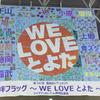 WE LOVE とよたフェスタ 出展してきました!
