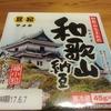 松源で初めて買い物をした