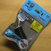 セリア 750mA USB充電器