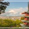 上場インデックスファンドMSCI日本株高配当低ボラティリティ【1399】を調べてみました!