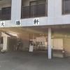 ★3.8  各務原市  「大勝軒」  〜大勝軒本店の味を受け継ぐ店〜