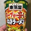 東洋水産 マルちゃん 本気盛 スープが辛いねぎラーメン 食べてみました