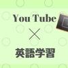 英語学習におすすめする日英バイリンガルによるYouTubeチャンネル4選
