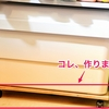 【DIY】無印良品ポリプロピレン頑丈収納ボックス・大を便利にしてみた。