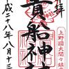 大間々 貴船神社の御朱印(群馬・みどり市)〜川床料理店はないけど・・モリタカがある