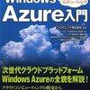 Windows Azure入門 の書評なんぞをしてみる