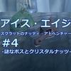 【攻略・プレイ日記】アイス・エイジ スクラットのナッティ・アドベンチャー #4-謎なボスとクリスタルナッツ-
