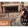 セブンルールが神戸のアジアン食堂