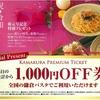 鎌倉パスタのDM『祝令和 新元号記念特別プレゼント』が去年よりショボかったって件。