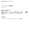 MediaTek製SoC搭載HTC機種へのアップデート遅れ。