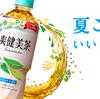 コークオンアプリで『爽健美茶』が先着5万名様に貰えるよ!!