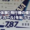 【初体験】飛行機の模型にシール(デカール)を貼ってみるよ!