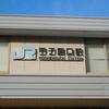 【220円節約法!JR甲子園口駅】阪神甲子園球場までの道順とお店紹介