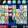 【ノウハウ】 ニンテンドー3DSで(正規に)スクリーンショットを撮る方法①:ゲーム画面