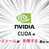 CUDA9.0がインストール失敗するときの対処法