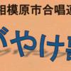 相模原市合唱連盟 かがやけ歌声 コンサート 2月11日開催!
