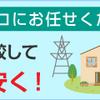 【電気チョイス】で最適な電力会社を選びましょう!