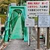 東大鳥ダム(山形県鶴岡)