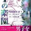 童貞処女以外はみんな死ぬ「Yの楽園・第1巻」