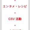 企業サイト再構築 vol.3 css sprite