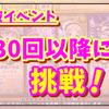 踏破イベント30回以降に挑戦!