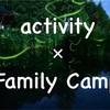 キャンプで子供が楽しめる今も昔も変わらない遊び6選!