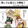 【4コマ漫画】第1話『消しゴム落としで勝負!』