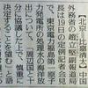 福島の処理済水の海洋投棄をプロパガンダに使おうとしている中共とその協力者