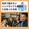 日本で働きたいインドネシア人看護師と出会った話