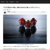 掲載情報: Forbes Japan バッグも香水も下着も、世界で生まれる「新しいラグジュアリー」