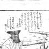 鬼ヶ島の遊郭は江戸の吉原? ~『桃太郎一代記』その18~