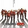 映画『CYBORG 009 CALL OF JUSTICE』第1章感想 CGのレベルが……これでいいの?