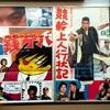 【映画感想】『銭ゲバ』(1970) / 唐十郎主演の幻のコミック実写化作品