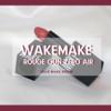 【WAKEMAKE】韓国女子がリアルにおすすめ!WAKEMAKE(ウェイクメイク)のマットリップ