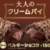 マクドナルド 『大人のクリームパイ ベルギーショコラ』