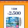 『大阪周遊パス』がおトクすぎる 〜大阪観光では絶対に使うべし〜