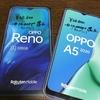 iPhone機種変 OPPOと7万円の差 iPhoneでなくてはならない理由は?