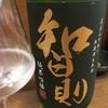 智則、純米吟醸 中取 無濾過生原酒の味。