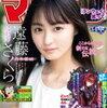 週刊少年マガジン 2020年34号[2020年7月22日発売]【電子書籍】 猪ノ谷言葉